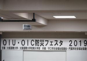 防災フェスタ2019