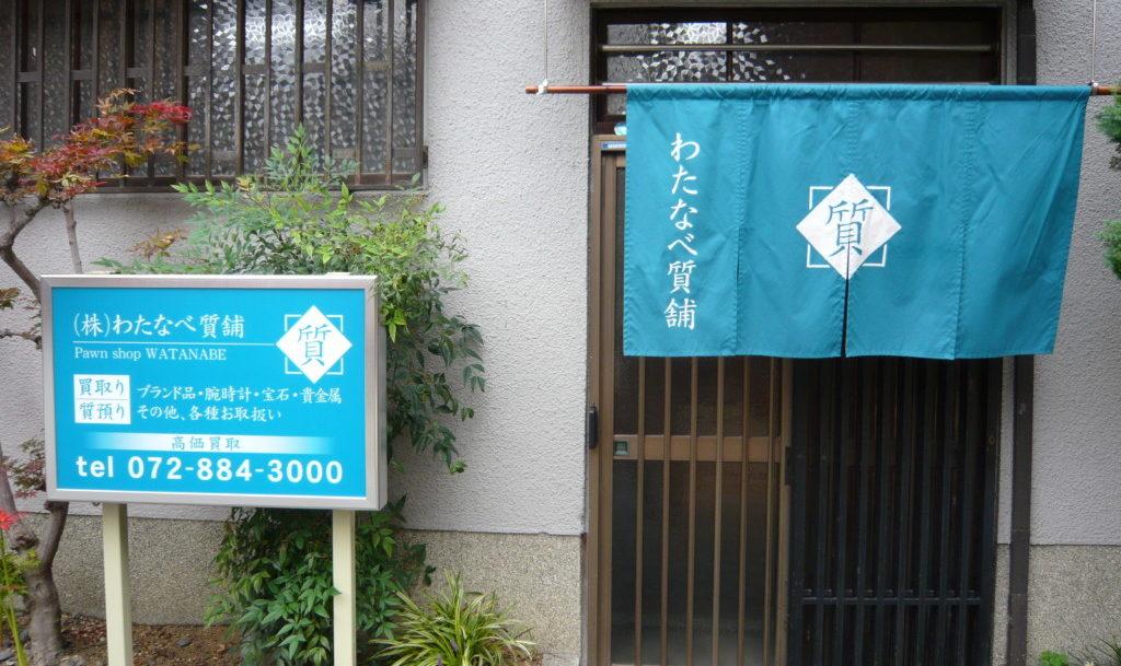 watanabe_entrance